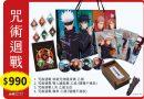 2021台北動漫節 《 咒術迴戰 》《 我的英雄學院 》《 排球少年 》《 遊戲人生 》福袋資訊公開