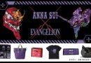 《 新世紀福音戰士 EVANGELION  》 ANNA SUI 聯名商品公開
