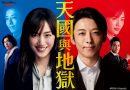 綾瀨遙 和 高橋ㄧ生 主演《  天國與地獄 》 觀後感 (有雷)