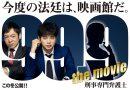 松本潤 主演日劇《 99.9 不可能的翻案 》宣布翻拍電影!