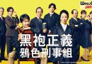 《黑袍正義- 鴉色刑事組 》登春季檔日劇滿足度NO.1