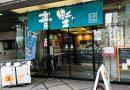 東京 和菓子老舖 「 赤坂青野 」 日劇《 我們的愛情不正常 ( 命運和菓子 )》 聖地巡禮