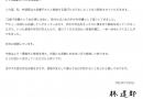 前 AKB 大島優子 與「 大叔之愛  」演員 林遣都 傳喜訊  邁向結婚禮堂 (感言全文翻譯)