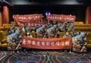 《 群青戰記 》 三浦春馬 粉絲感動包場 提前見證決戰之時