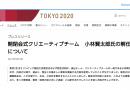 2020東京 奧運 ‧ 帕運 開閉幕式節目總監 小林賢太郎 侮辱猶太人被解僱