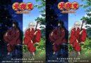 「 犬夜叉 -動畫軌跡展-」海外首站台灣確定!複製原畫、動畫分鏡回味到底