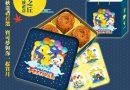 官方授權 寶可夢 月餅  中秋一起可愛放電