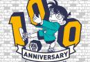 慶祝《 名偵探柯南 》第100集 《警察學校篇》將翻拍動畫!