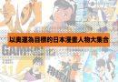 日本運動漫畫裡的奧運之路  以 奧運 為目標的日本漫畫人物大集合