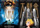 手塚治虫 《 大都會 》  問世20年台灣首度大銀幕上映