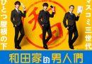 嵐 相葉雅紀 睽違3年演出 話題日劇《 和田家的男人們 》台灣播出