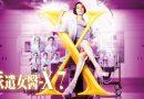 收視率女王霸氣再臨 《 派遣女醫X 》 米倉涼子 拍海報還做這件事